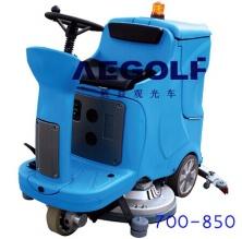 座式电动洗地机700-850mm